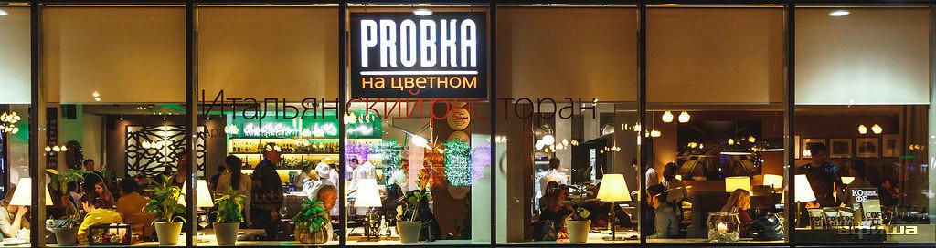 Ресторан Probka на Цветном - фотография 17