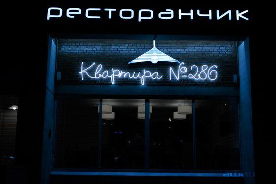 Ресторан Квартира №286 - фотография 4