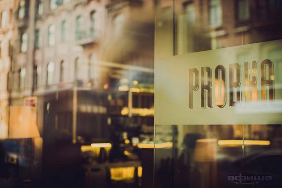 Ресторан Probka - фотография 26