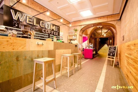 Ресторан Welcome Coffee - фотография 3