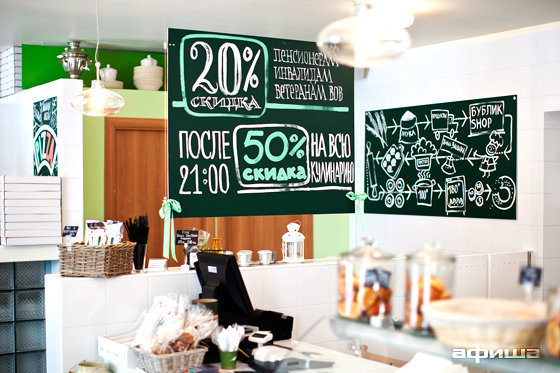 Ресторан Бубликшоп - фотография 17