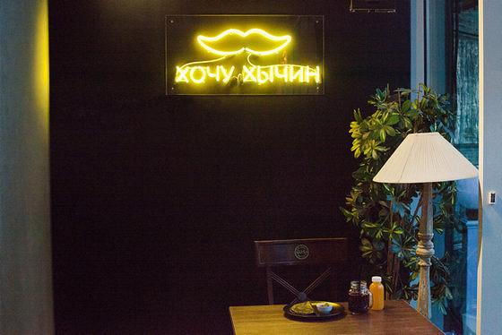 Ресторан Хочу хычин - фотография 1