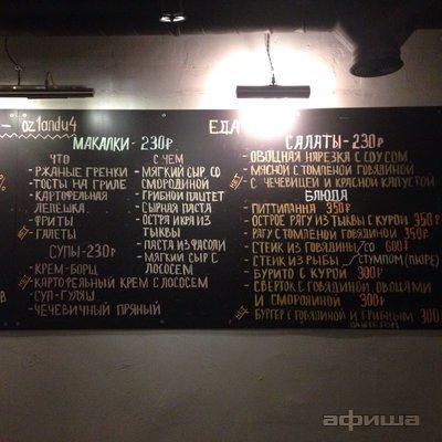 Ресторан Ozland Bar - фотография 4