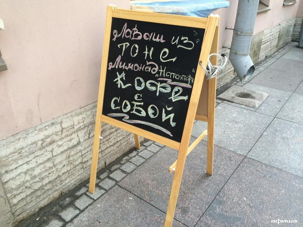 Ресторан Лавашная - фотография 12