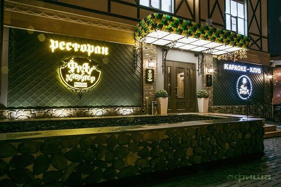 Ресторан Фрау Дитрих - фотография 2