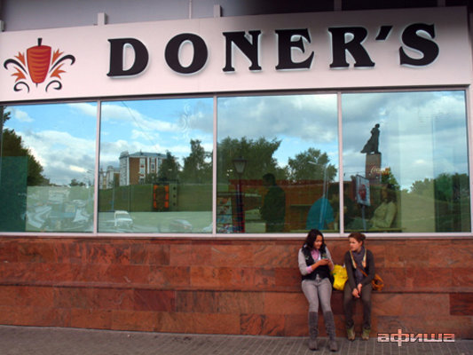 Ресторан Doner's - фотография 1