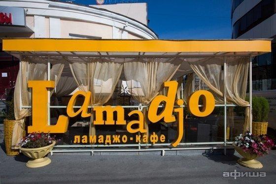 Ресторан Lamadjo - фотография 5