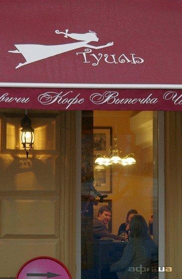 Ресторан Les Tuilles - фотография 7