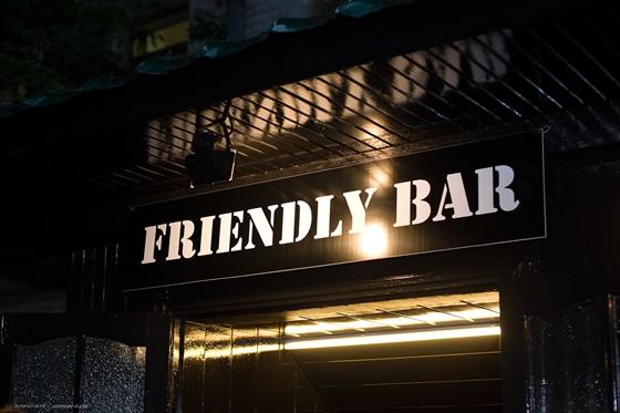 Ресторан Friendly Bar - фотография 1