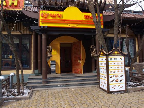 Ресторан Суши moon - фотография 4