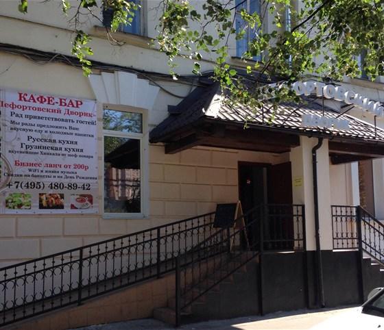 Ресторан Лефортовский дворик - фотография 1