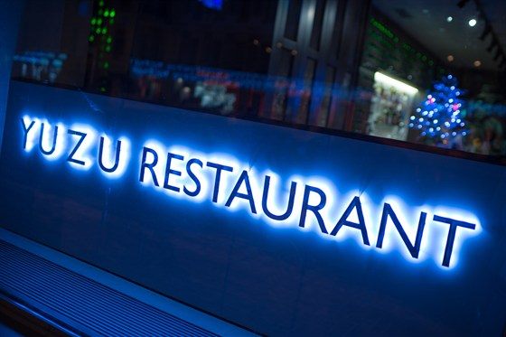 Ресторан Yuzu - фотография 24