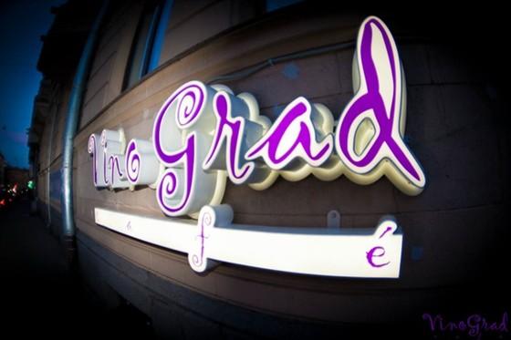 Ресторан Vinograd - фотография 12
