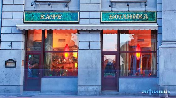 Ресторан Ботаника - фотография 10