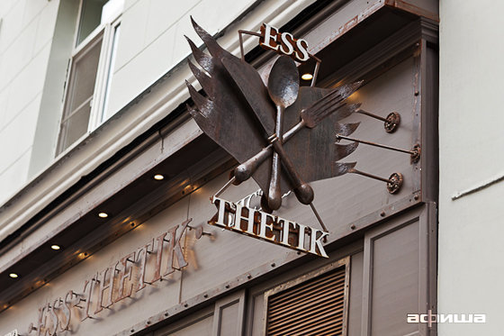 Ресторан Ess-Thetik - фотография 11