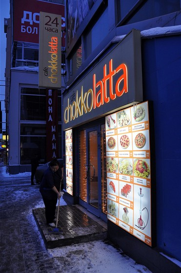 Ресторан Chokkolatta - фотография 1
