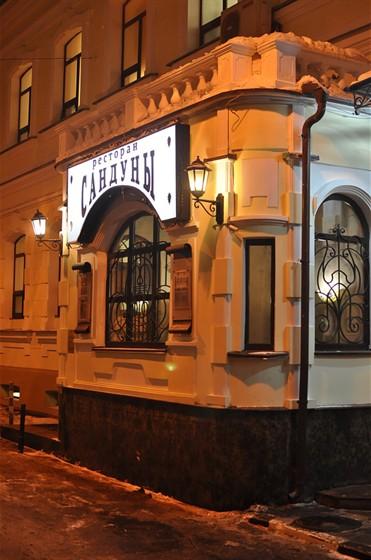 Ресторан Сандуны - фотография 22