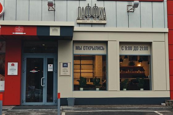 Ресторан Лаффка - фотография 7