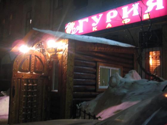 Ресторан Гурия - фотография 2