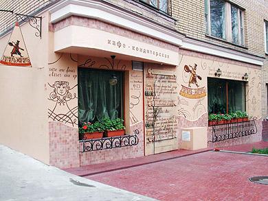Ресторан Гоголь-моголь - фотография 9