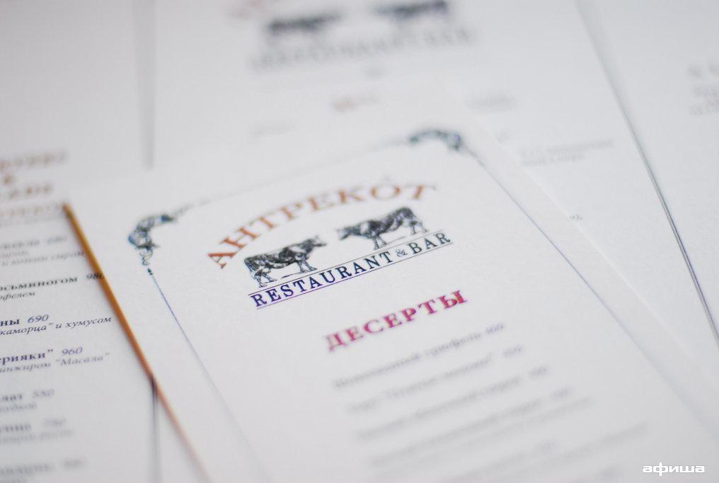 Ресторан Антрекот - фотография 2