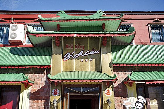 Ресторан Bich Cau - фотография 1