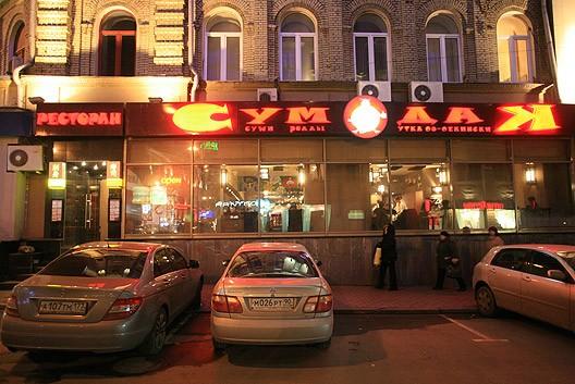 Ресторан Сумодак - фотография 2