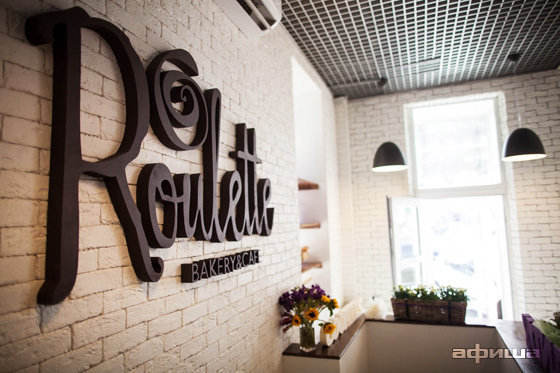 Ресторан Roulette - фотография 12