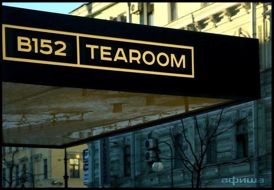 Ресторан B152 Tearoom - фотография 17