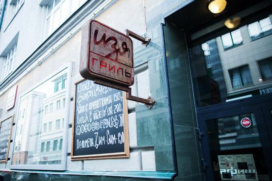 Ресторан Изя-гриль - фотография 8