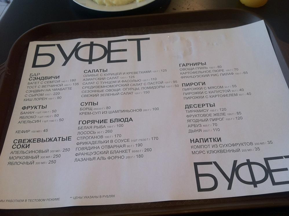 Ресторан Буфет - фотография 3