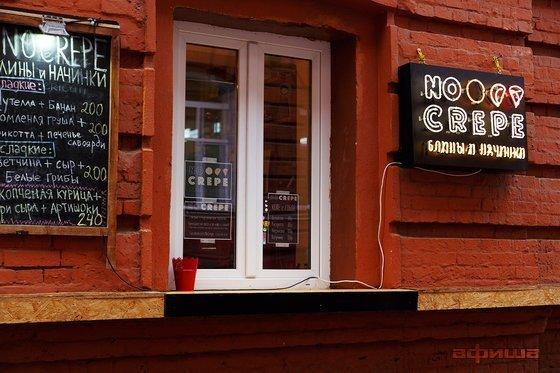 Ресторан No Crepe - фотография 7
