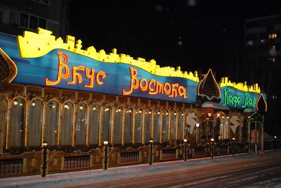 Ресторан Вкус Востока - фотография 5