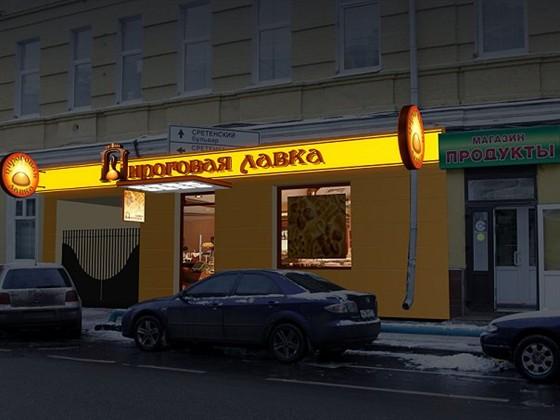 Ресторан Пироговая лавка - фотография 5