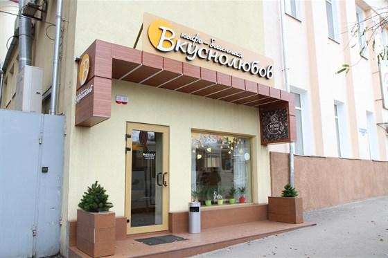 Ресторан Вкуснолюбов - фотография 11