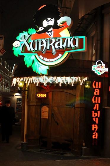 Ресторан Хинкали - фотография 1