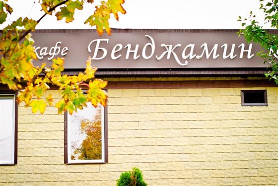 Ресторан Бенджамин - фотография 3