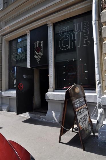 Ресторан Che - фотография 10
