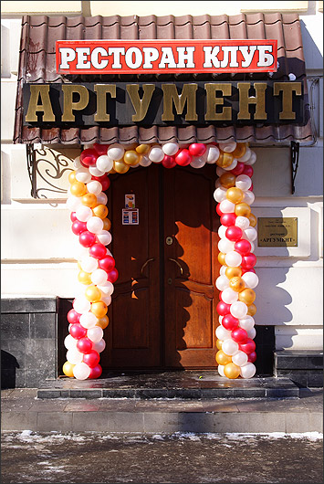 Ресторан Аргумент - фотография 7
