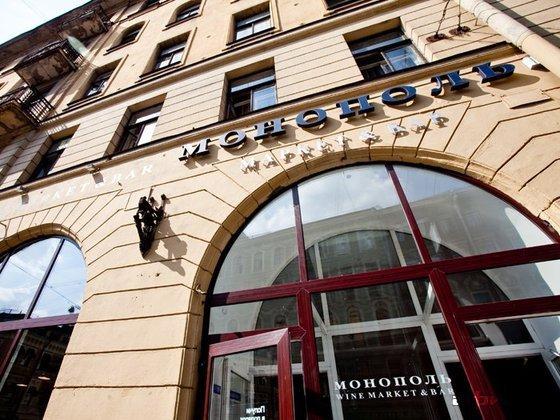 Ресторан Монополь - фотография 7