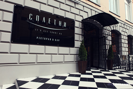 Ресторан Сплетни - фотография 8