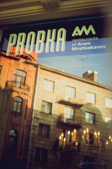 Ресторан Probka - фотография 11