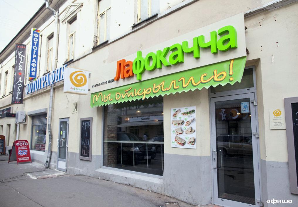 Ресторан Лафокачча - фотография 3