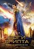 Боги Египта (Gods of Egypt)