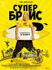 Супер Брис (Brice 3)