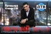 Тигран Кеосаян, предоставлено пресс-службой канала РЕН-ТВ
