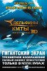 Дельфины и киты 3D (Dolphins and Whales 3D: Tribes of the Ocean)
