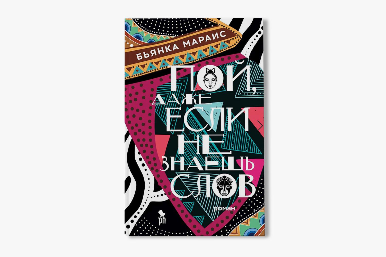 Одна из главных новинок издательства в этом году: роман о девятилетней девочке из Йоханнесбурга — эдакий южноафриканский вариант «Убить пересмешника»