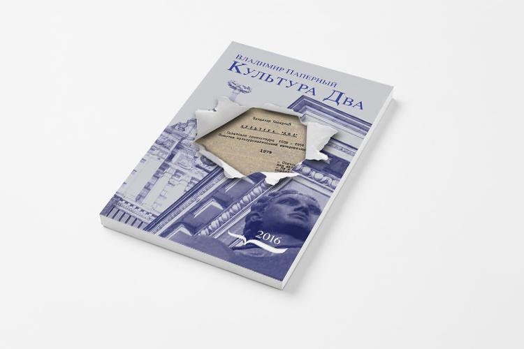 Интервью книг НЛО которые необходимо прочитать  Написанная в качестве кандидатской диссертации еще в конце 1970 х годов работа Паперного втягивает в свою