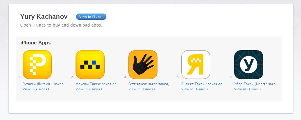 Скриншот приложений изApp Store